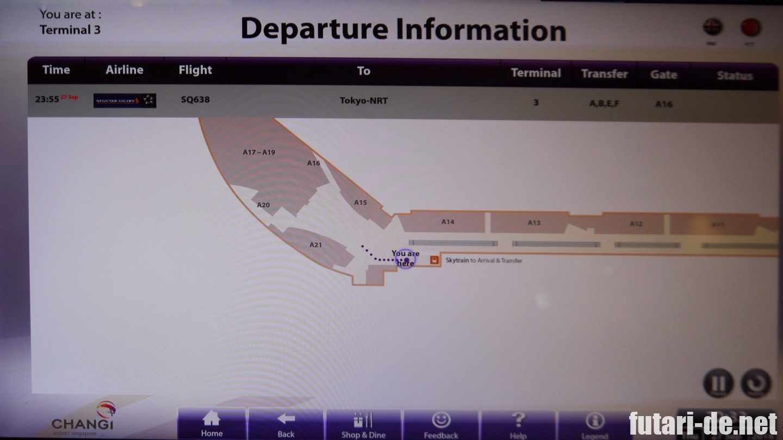 シンガポール チャンギ国際空港 ターミナル3
