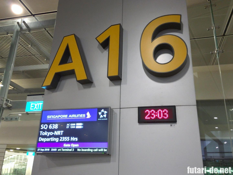 シンガポール チャンギ国際空港 ターミナル3 SQ638