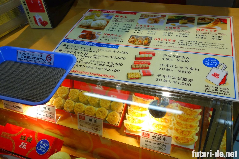 新大阪駅 551 HORAI 豚まん