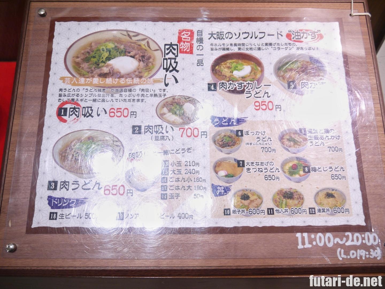 大阪 大阪名物 千とせ 肉吸い なんばグランド花月