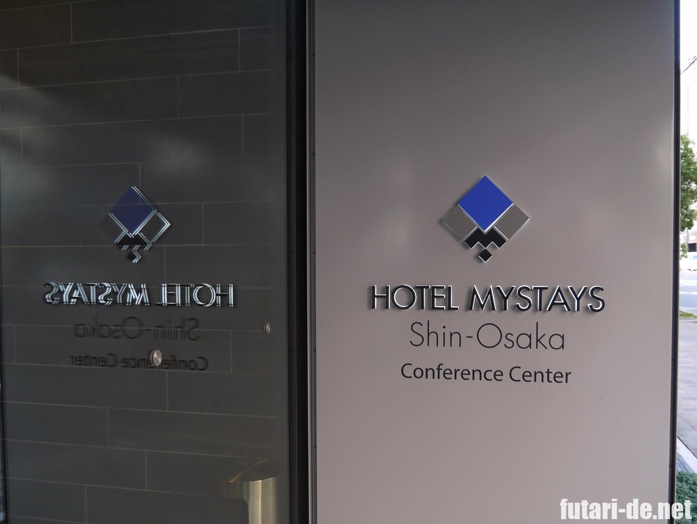新大阪 ホテルマイステイズ新大阪