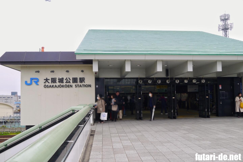 JR 大阪環状線 大阪城公園駅