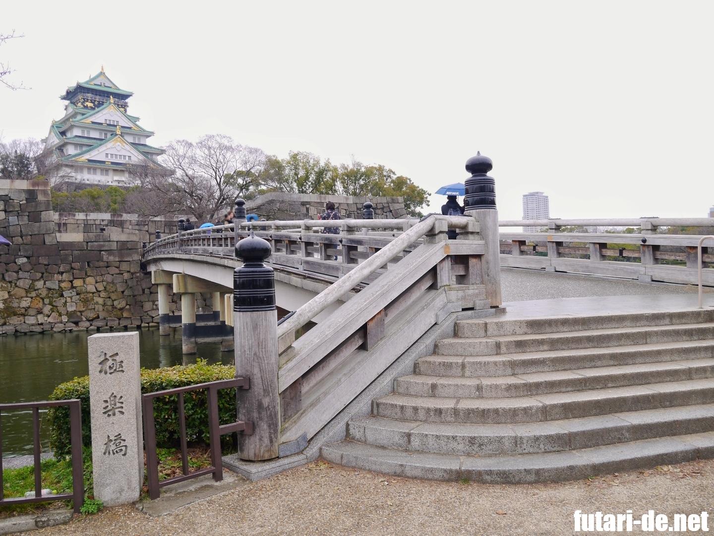 大阪 大阪城 天守閣 極楽橋