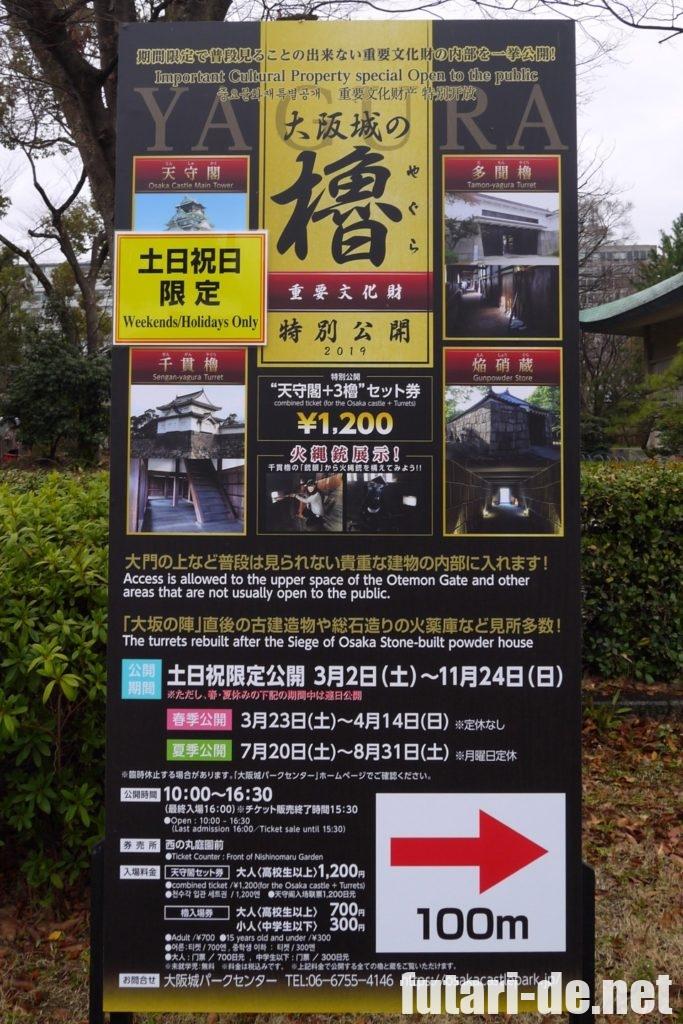 大阪 大阪城 櫓 特別公開
