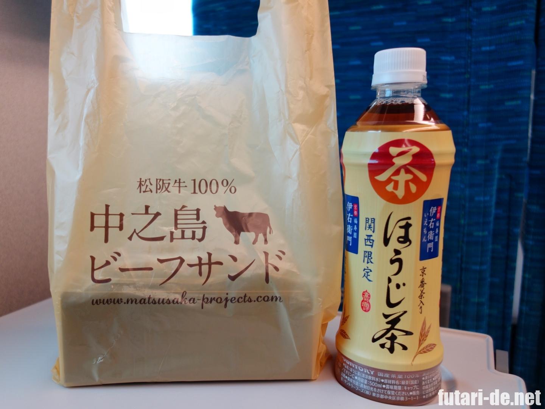 大阪 新大阪駅 新幹線 中之島ビーフサンド ほうじ茶