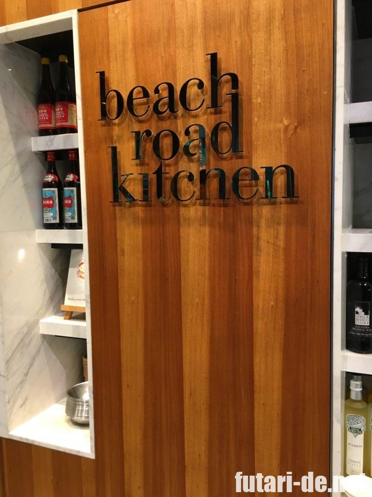 シンガポール JWマリオット・ホテル・シンガポール・サウスビーチ 朝食 ビーチロードキッチン