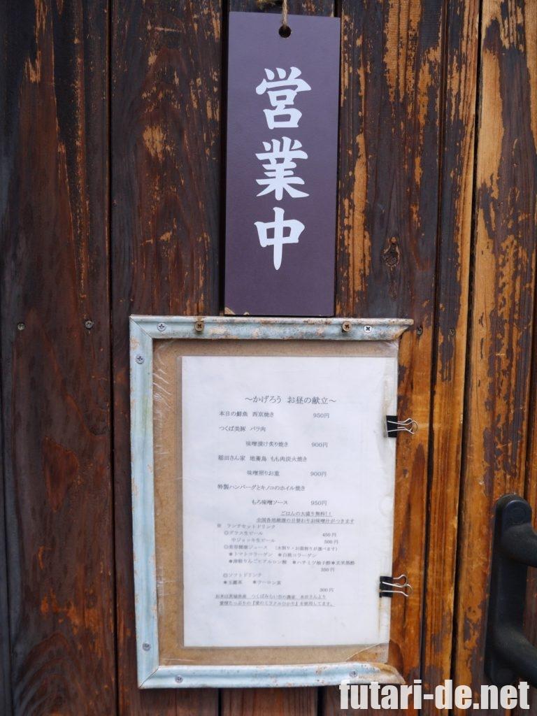 茨城県 守谷 かげろう 味噌炭 メニュー