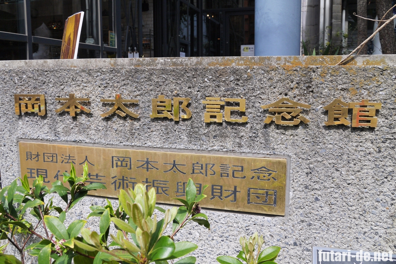 東京 南青山 岡本太郎記念館