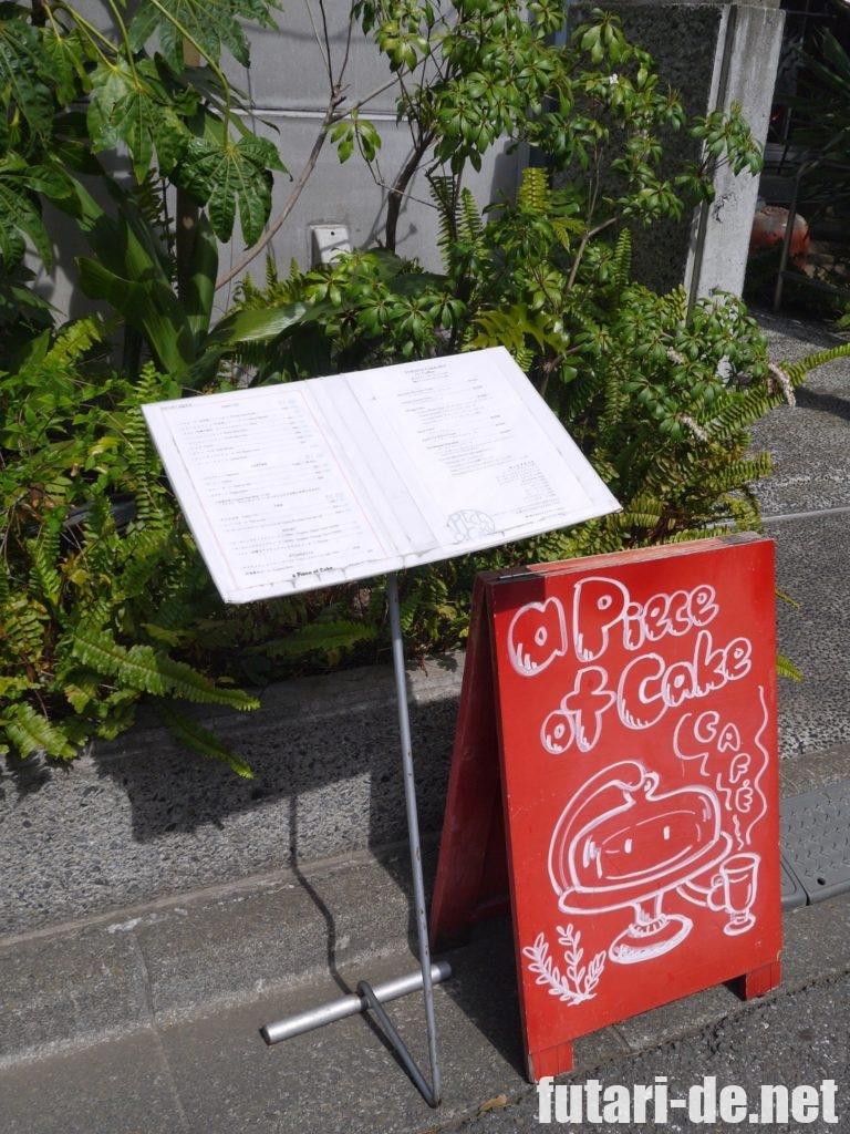 東京 南青山 岡本太郎記念館 a piece of cake カフェ