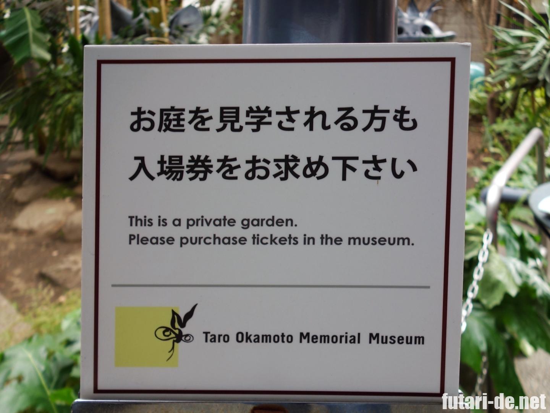 東京 南青山 岡本太郎記念館 庭の彫刻