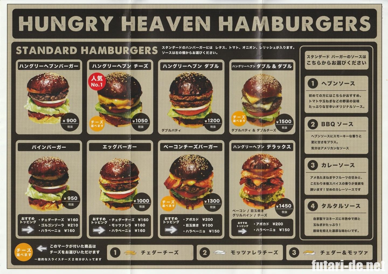 ハングリーヘブン 麹町 ハンバーガー メニュー