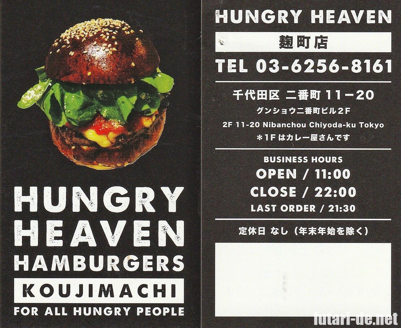 ハングリーヘブン 麹町 ハンバーガー