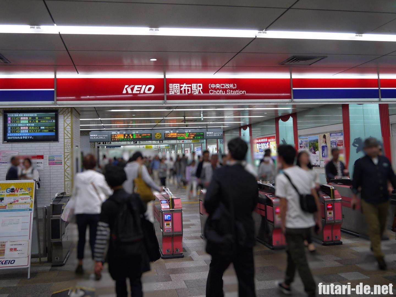 東京 京王線 調布駅 中央口改札
