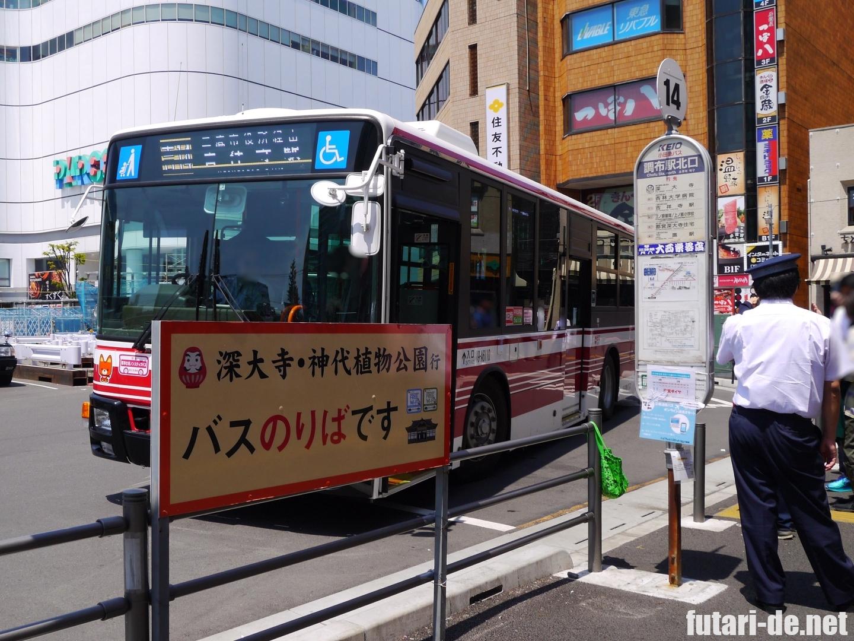 京王線 調布駅 バス乗り場