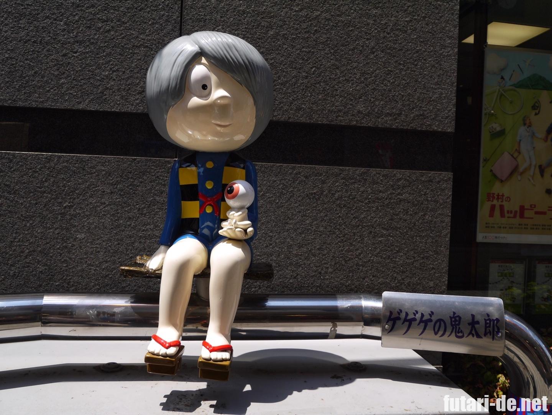 東京 調布 天神通り商店街 鬼太郎
