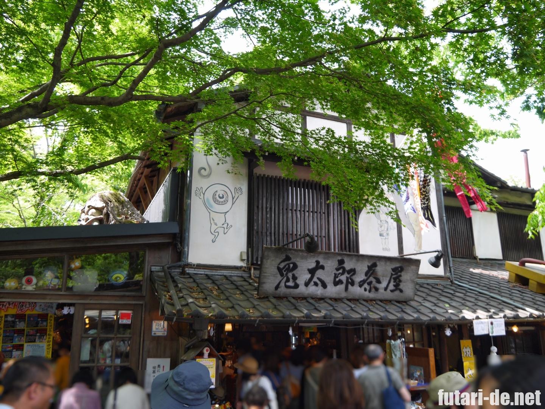 東京 調布 深大寺 鬼太郎茶屋