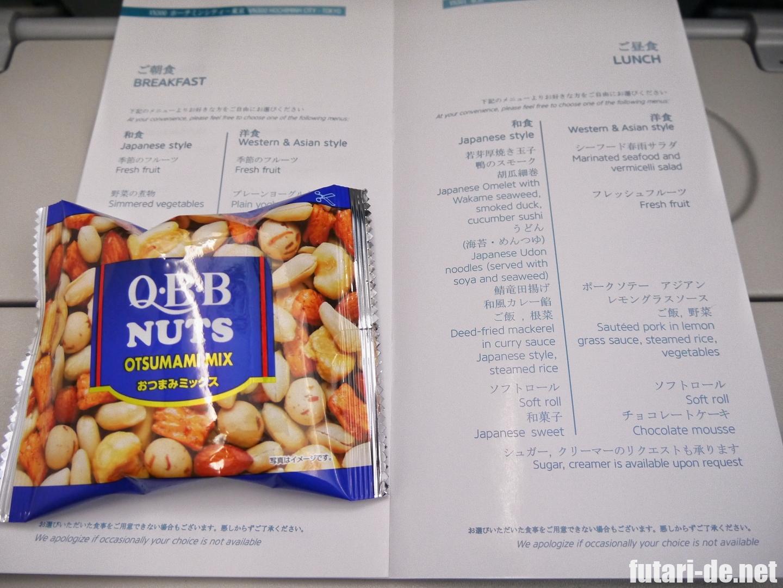ベトナム航空 ホーチミンシティ VN301 機内食