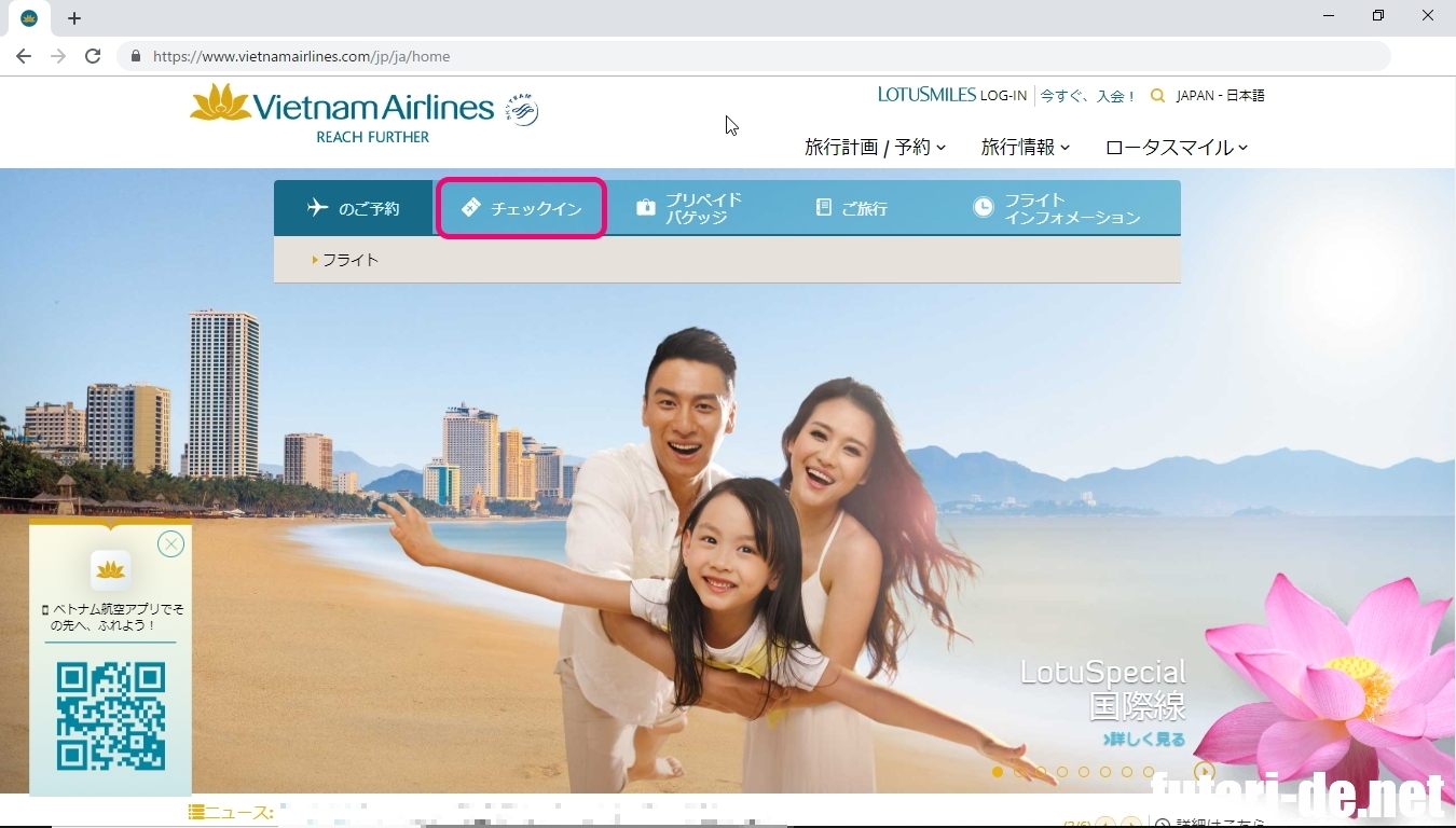 ベトナム航空 ウェブチェックイン オンラインチェックイン