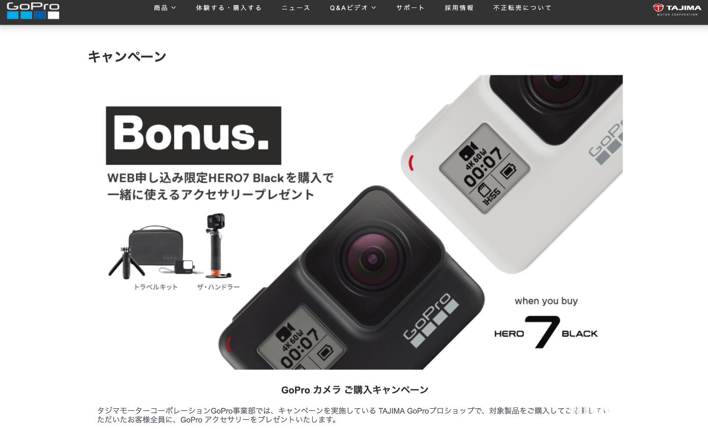 GoPro キャンペーン Bonus
