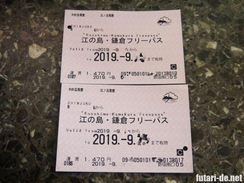 小田急電鉄 江の島・鎌倉フリーパス