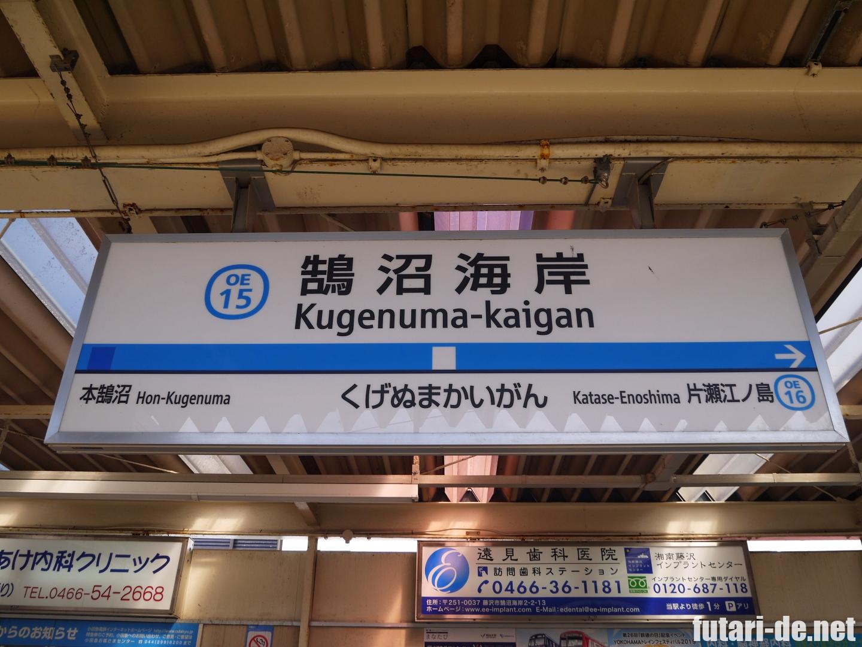 小田急電鉄 江の島・鎌倉フリーパス 鵠沼海岸