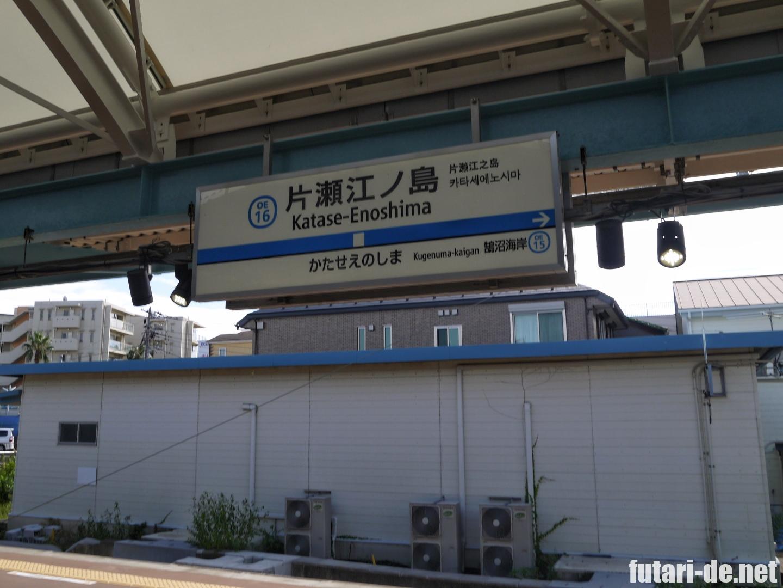 神奈川県 小田急線 片瀬江ノ島駅