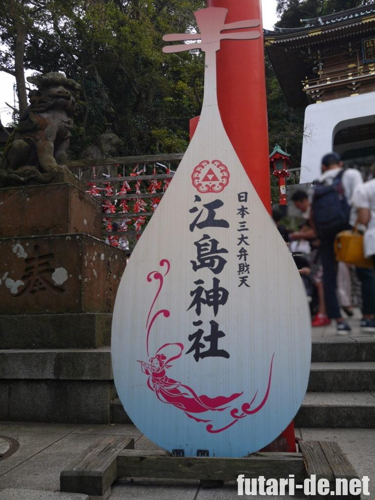 神奈川県 江の島 江島神社 日本三大弁財天