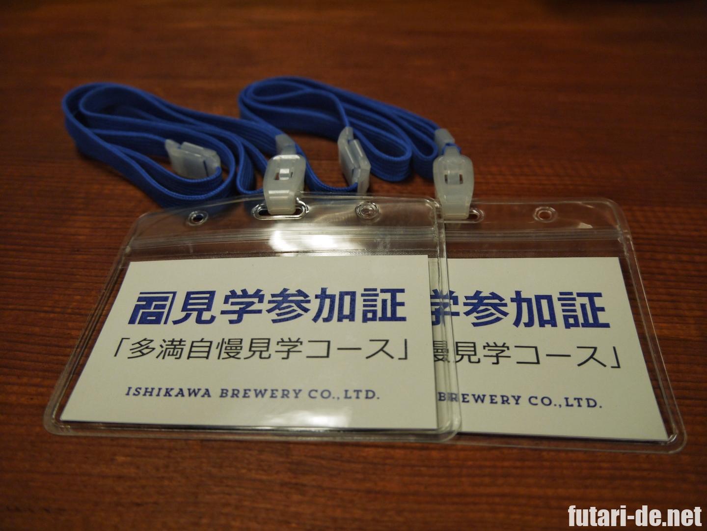 東京 石川酒造 多満自慢 日本酒 見学