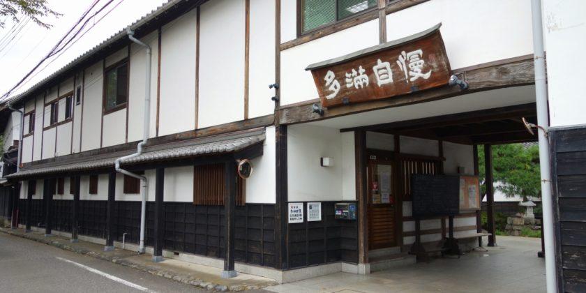 2019.10 石川酒造 多満自慢(日本酒)見学