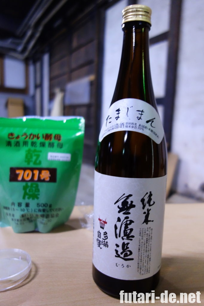 東京 石川酒造 日本酒 多満自慢見学コース