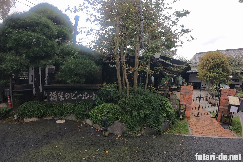 東京 石川酒造 福生のビール小屋 レストラン