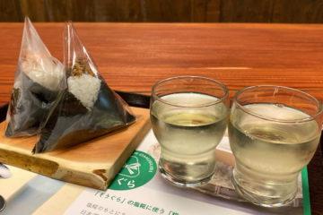 東京 石川酒造 ぞうぐら 雑蔵 ランチ 日本酒