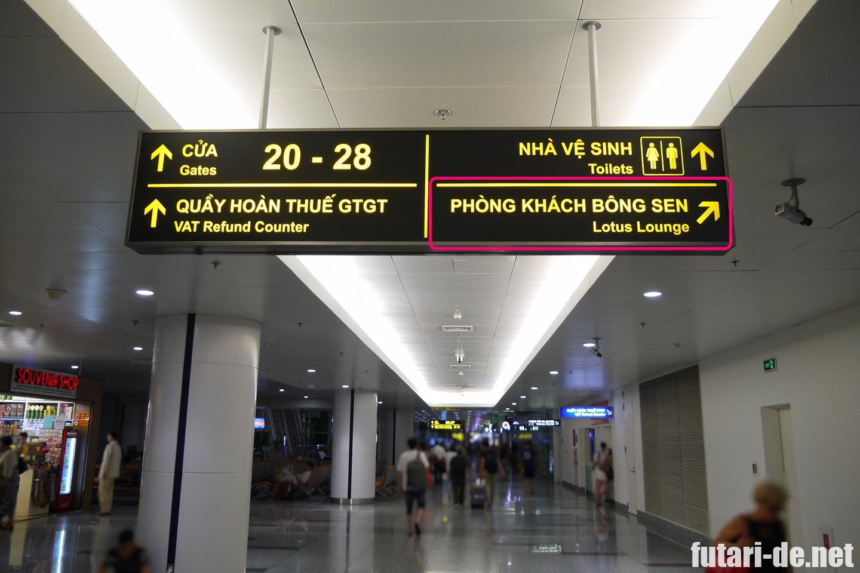ベトナム ハノイ ノイバイ国際空港 プライオリティパス ラウンジ