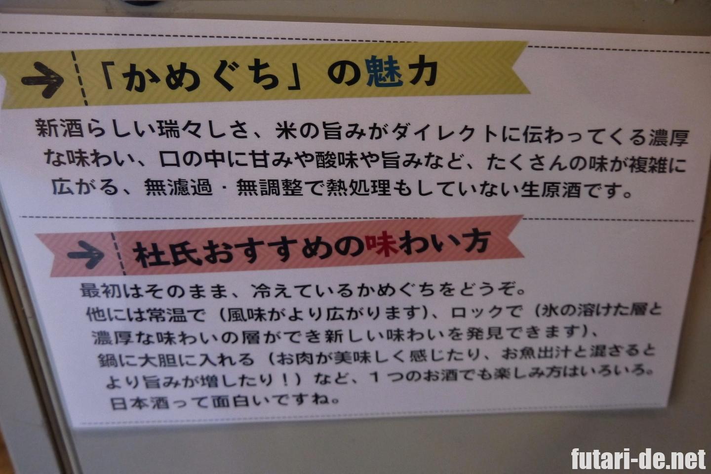 東京 石川酒造 日本酒 多満自慢 蔵開き かめぐち