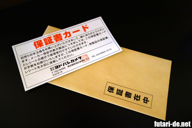 ヨドバシカメラお年玉箱 保証書