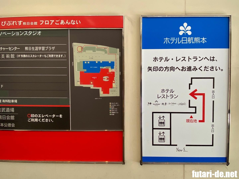 熊本 ホテル日航熊本