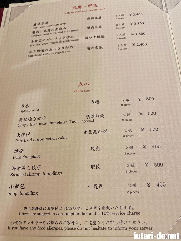 熊本 ホテル日航熊本 桃李 太平燕