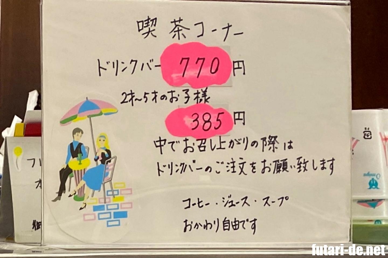 東京 神田淡路町 近江屋洋菓子店 喫茶コーナー