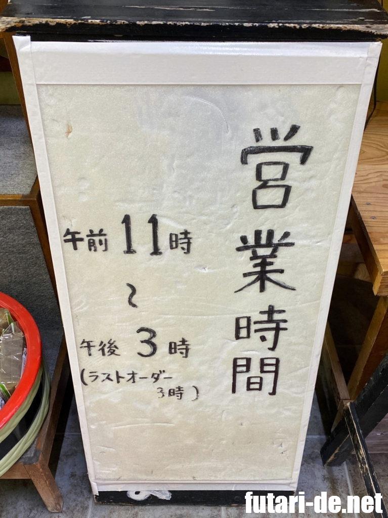 熊本県 阿蘇市 あそ路 元祖たかなめし