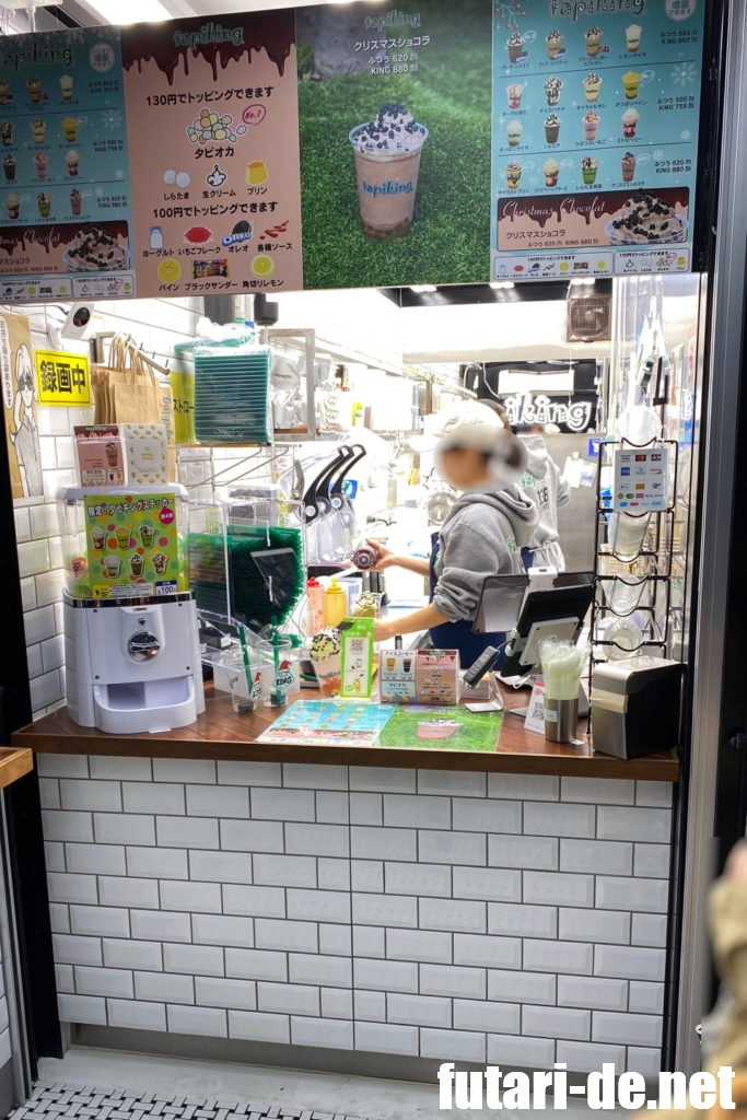 熊本 タピオカ タピキング tapiking