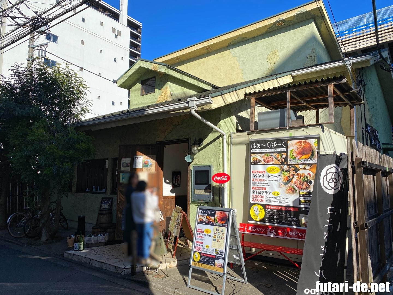 本川越 ばぁ~ぐば~ぐ レストラン
