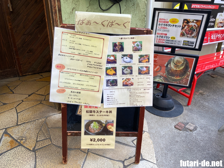 本川越 ばぁ~ぐば~ぐ レストラン メニュー