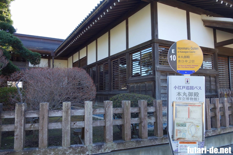 小江戸巡回バス 本丸御殿 市立博物館