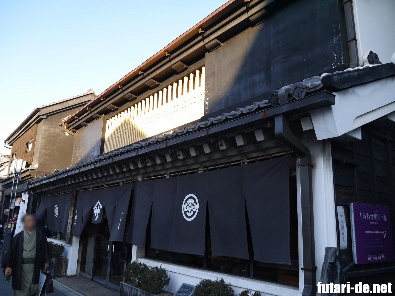 埼玉県 川越市 大沢家住宅 重要文化財・建築物