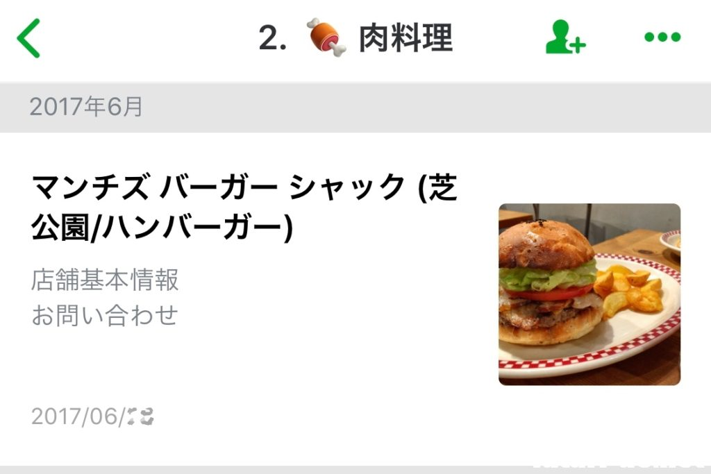 EVERNOTE Evernote Webクリッパー