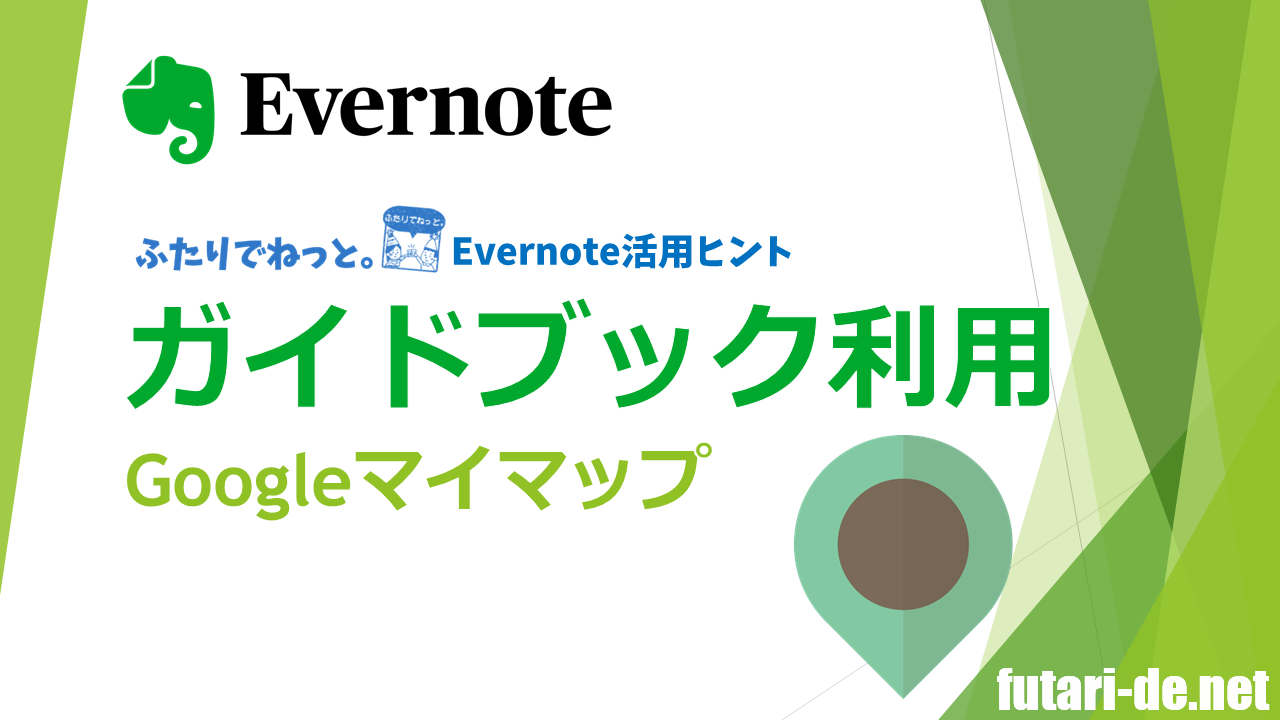 Evernote 活用ヒント ガイドブック