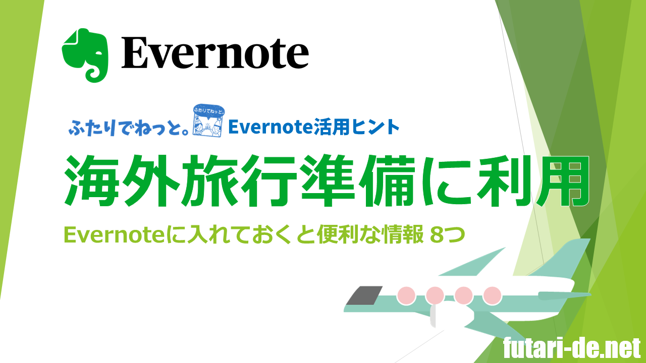 Evernote 活用ヒント 旅行準備