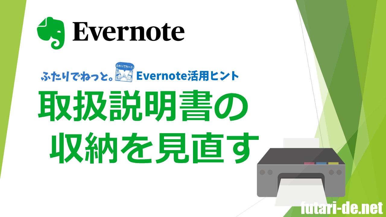 Evernote 活用ヒント 取扱説明書
