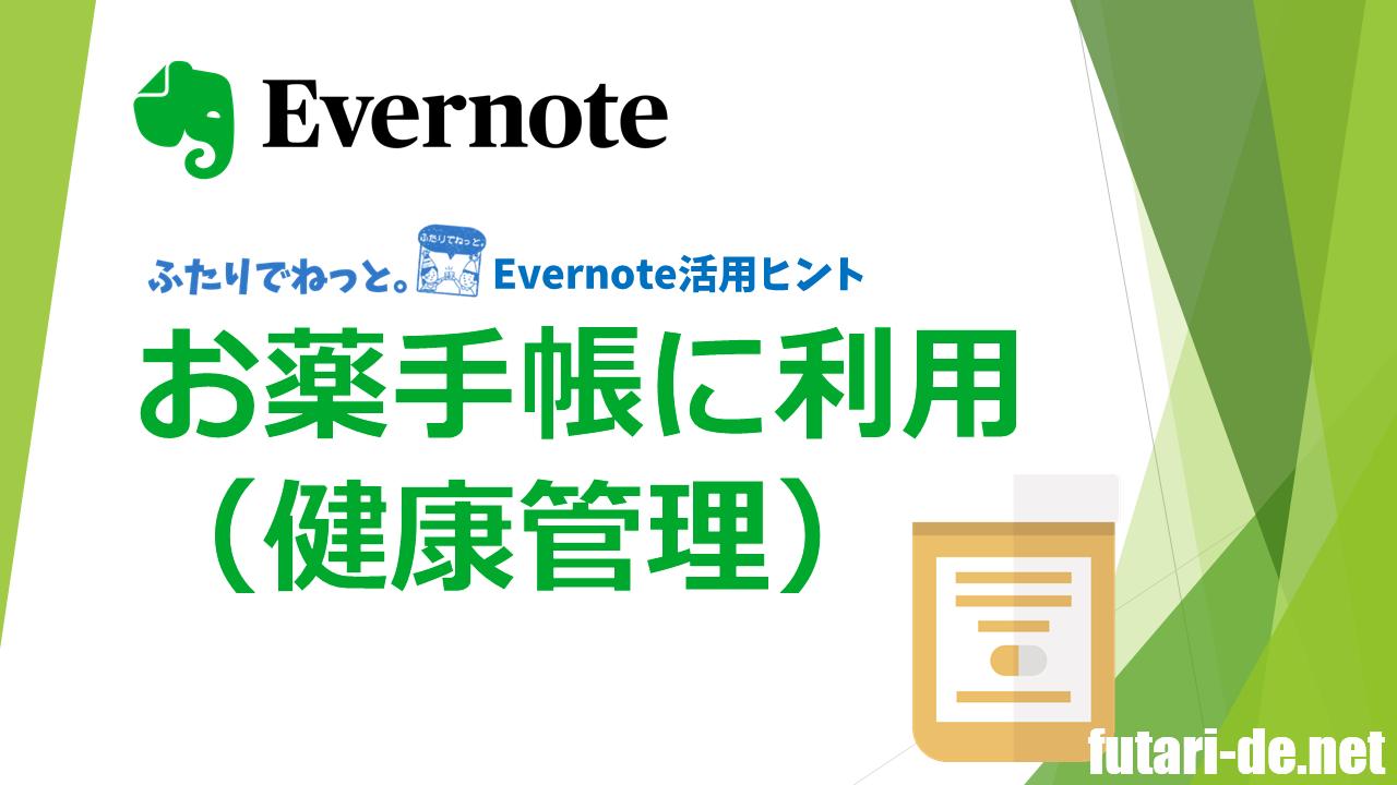 Evernote 活用ヒント お薬手帳 健康管理