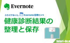 Evernote 活用ヒント 健康診断結果 健康管理